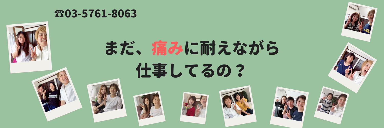 狛江・和泉多摩川の体に優しい整体院 Assort~都築均整院~