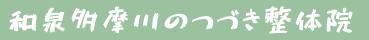 狛江・和泉多摩川のつづき整体院